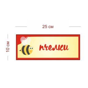 Табличка для группы Пчелки 25х10 см