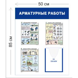 Стенд Арматурные работы на стройплощадке 85х50см (1 объемный карман А4 + 3 плаката)