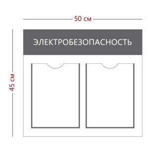 Стенд «Электробезопасность» (2 кармана А4)