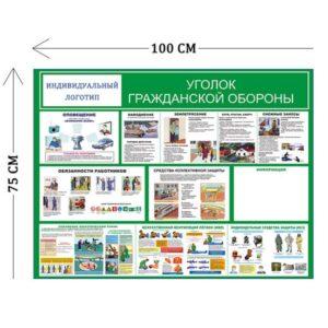 Стенд Уголок гражданской обороны 75х100см (8 плакатов)