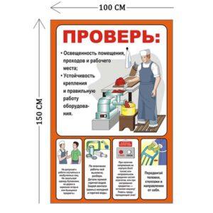 Стенд Техника безопасности на пищеблоке 150х100см (1 плакат)