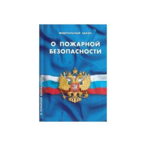 """Закон РФ """"О пожарной безопасности"""" (2018)"""