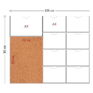 Информационный стенд в подъезд многоквартирного дома (8 карманов А4 + 1 карман А3 + пробковое полотно)