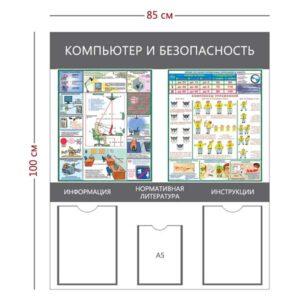Стенд «Компьютер и безопасность» (2 кармана А4 + 1 карман А5 + 2 плаката)