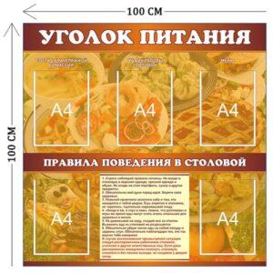 Стенд Уголок питания 100х100см (5 карманов А4 + 1 плакат)