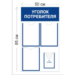 Уголок потребителя 50х85см (3 кармана А4 + 1 объемный карман А5)