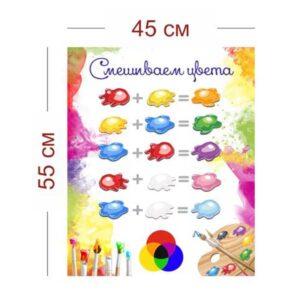 Стенд Смешиваем цвета 45х55 см