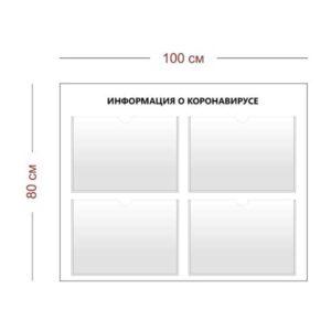 Стенд Информация о коронавирусе 100х80 см (4 кармана А3)