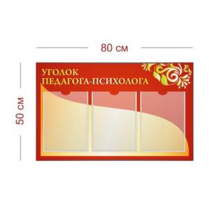 Стенд Уголок педагога-психолога 80х50 см (3 кармана А4)