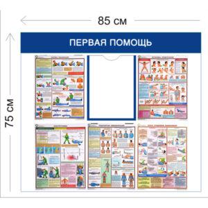 Стенд Первая помощь 75х85см (1 карман А4 + 5 плакатов)