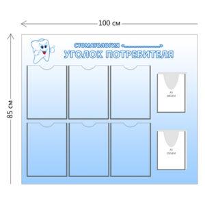 Уголок потребителя для стоматологии (6 карманов А4 + 2 объ. кармана А5)