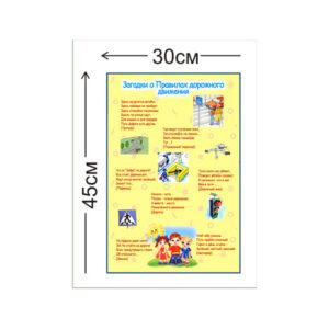 Стенд Загадки о правилах дорожного движения 45х30см (1 плакат)