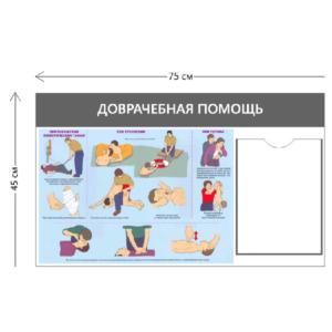 Стенд Доврачебная помощь (1 карман А4)
