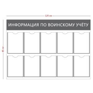 Стенд «Информация по воинскому учету» (10 карманов А4)