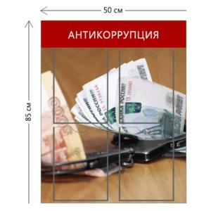 Стенд по антикоррупции в учреждении 50х85 см (4 кармана А4)