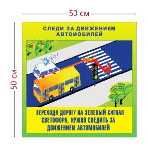 Стенд «Следи за движением автомобилей» (1 плакат)