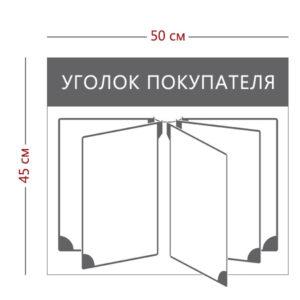 Стенд «Уголок покупателя с перекидной системой» (на 5 секций)