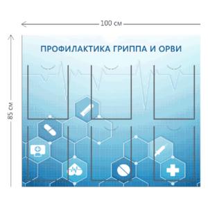 Стенд Профилактика гриппа и ОРВИ 85х100 см (6 карманов А4)