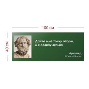 Стенд Высказывание Архимеда 100х40 см