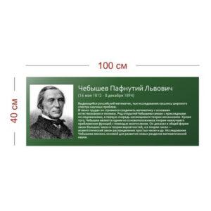 Стенд Портрет Чебышева 100х40 см