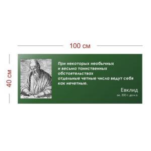 Стенд Высказывание Евклида 100х40 см