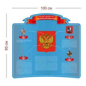 Стенд Государственный герб РФ 100х95 см