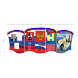 Стенд Гербы России, Москвы, Домодедовского района 370х150 см