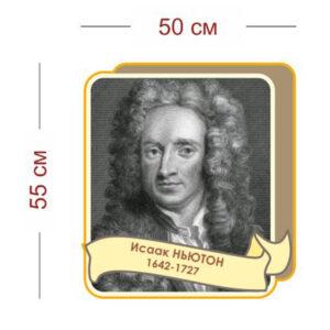 Стенд Портрет Исаака Ньютона 50х55 см