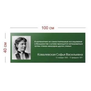Стенд Портрет и высказывание Ковалевской 100х40 см