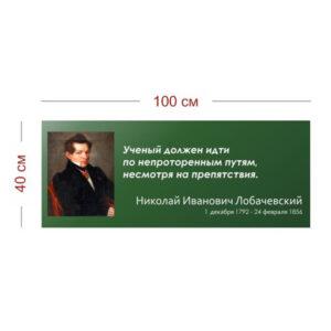 Стенд Портрет и высказывание Лобачевского 100х40 см