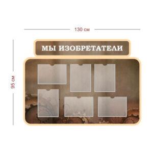 Стенд Мы изобретатели 130х95 см (6 карманов А4)
