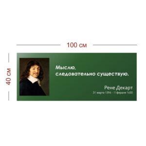 Стенд Высказывание Рене Декарта 100х40 см