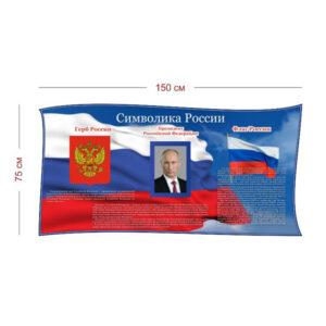Стенд Символика России 150х75 см