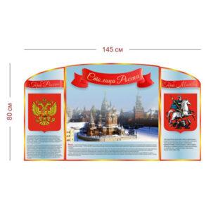 Стенд Столица России 145х80 см