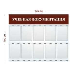 Стенд Учебная документация 125х100 см (10 карманов А4)