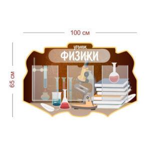 Стенд Уголок физики 100х65 см (3 кармана А4)