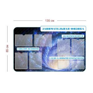 Стенд Занимательная физика 135х85 см (6 карманов А4 + 2 кармана А5)