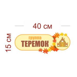 Табличка Группа Теремок 40х15 см